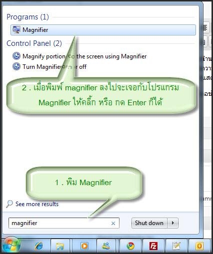 การเรียกใช้ Magnifier