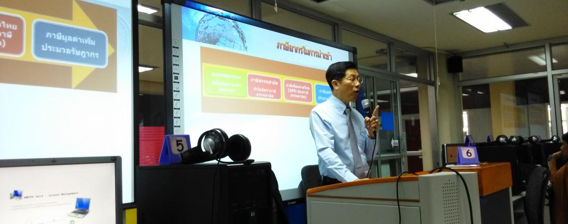 ประกาศรายชื่อนักศึกษาและประชาชนเข้ารับการฝึกอบรมหลักสูตร e-Commerce  รุ่น 2 วันที่ 14-18 ธค.58