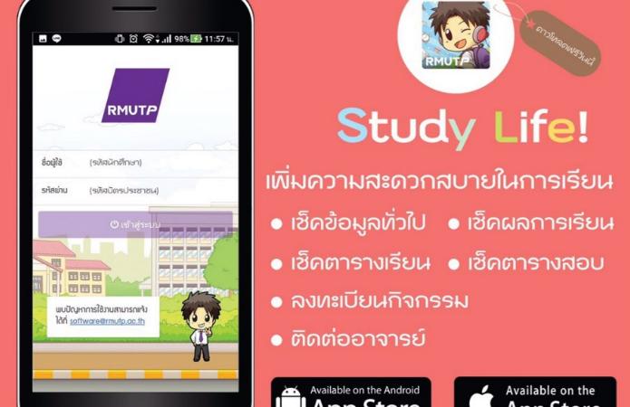 แนะนำติดตั้ง RMUTP Study Life ช่วยอำนวยความสะดวกในการเรียนการสอน