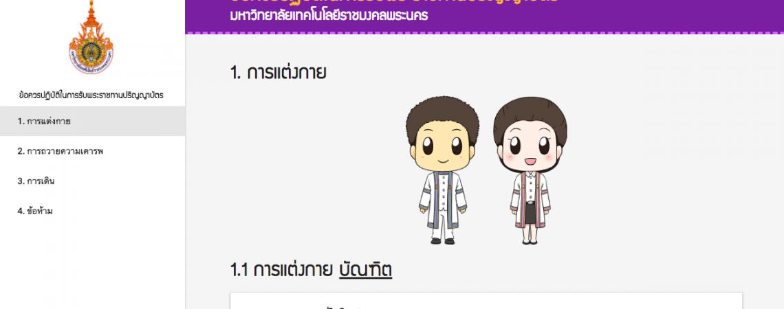 แนะนำเว็บไซต์ข้อควรปฏิบัติในการรับพระราชทานปริญญาบัตร